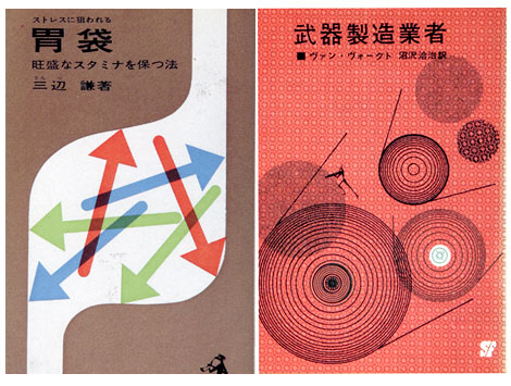 GE 1960's Japanese book cover designs